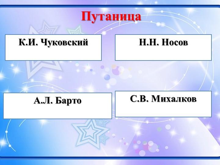 ПутаницаК.И. ЧуковскийН.Н. НосовА.Л. БартоС.В. Михалков