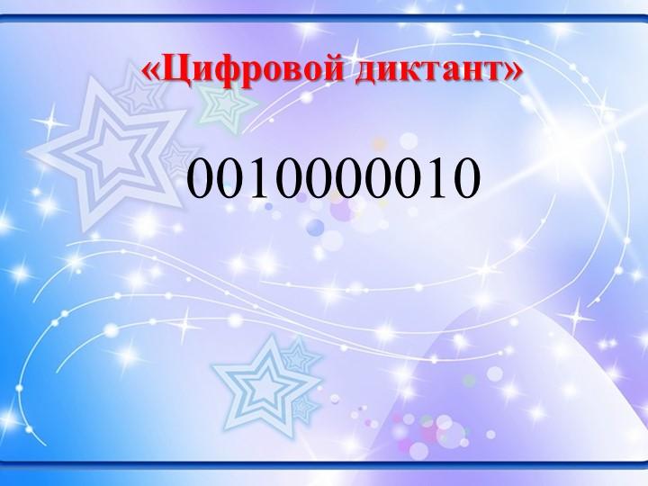 «Цифровой диктант»0010000010