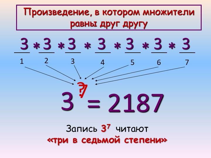 1234533333****3?= 2187Произведение, в котором множители равны друг другу*3*36...