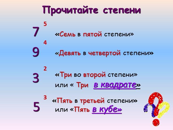 57«Семь в пятой степени»94«Девять в четвертой степени»32«Три во второй степен...