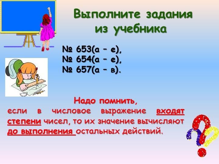 Выполните задания из учебника№ 653(а – е),№ 654(а – е),№ 657(а – в)....