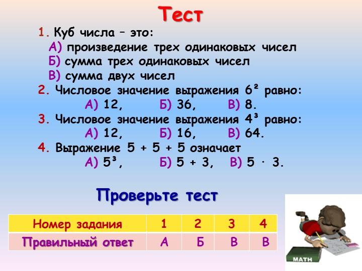 1. Куб числа – это:  А) произведение трех одинаковых чисел  Б) сумма трех о...