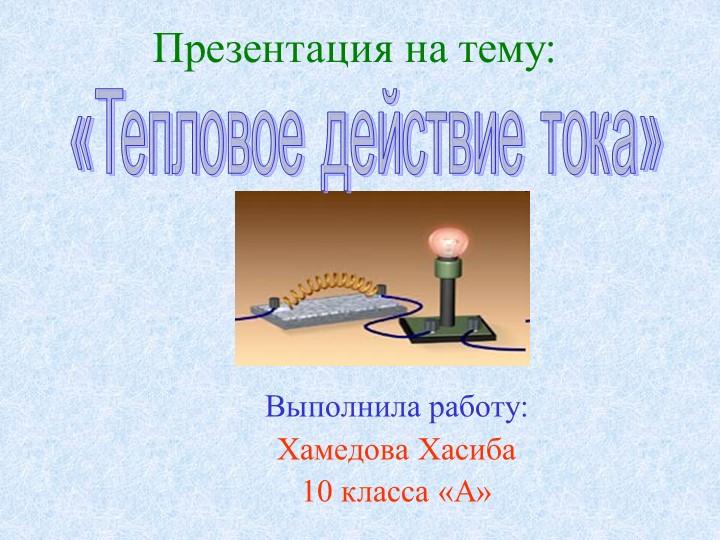 Презентация на тему: Выполнила работу: Хамедова Хасиба 10 класса «А»«Теплово.