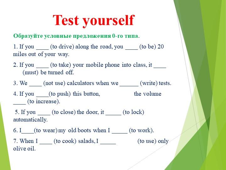 Test yourselfОбразуйте условные предложения 0-го типа.1. If you ____ (to dr...