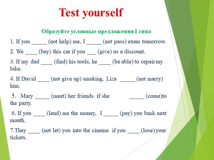 Test yourself                     Образуйте условные предложенияIтипа1. I...
