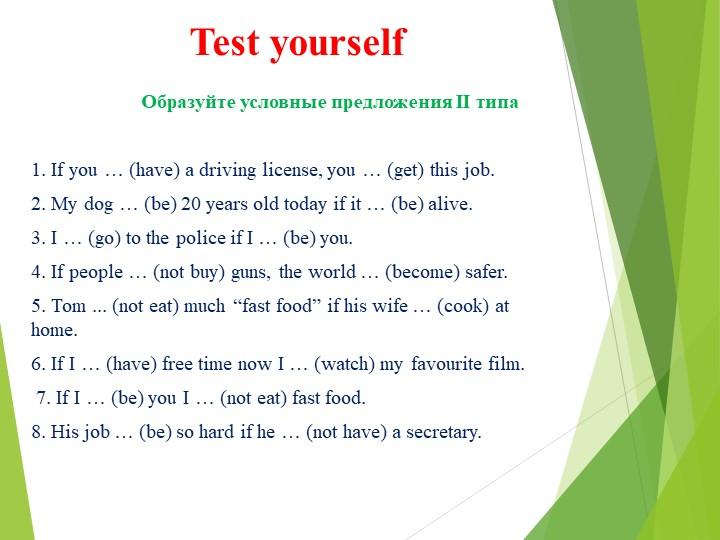 Test yourself                      Образуйте условные предложенияIIтипа1....