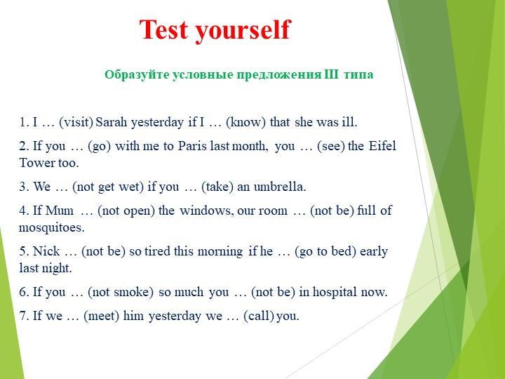 Test yourself                           Образуйте условные предложенияIIIти...