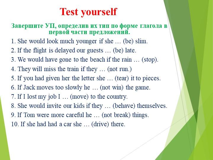 Test yourselfЗавершите УП, определив их тип по форме глагола в первой части п...
