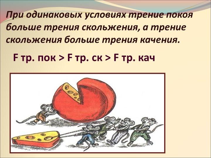 При одинаковых условиях трение покоя больше трения скольжения, а трение сколь...