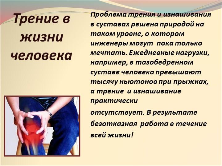 Трение в жизни человекаПроблема трения и изнашивания в суставах решена природ...