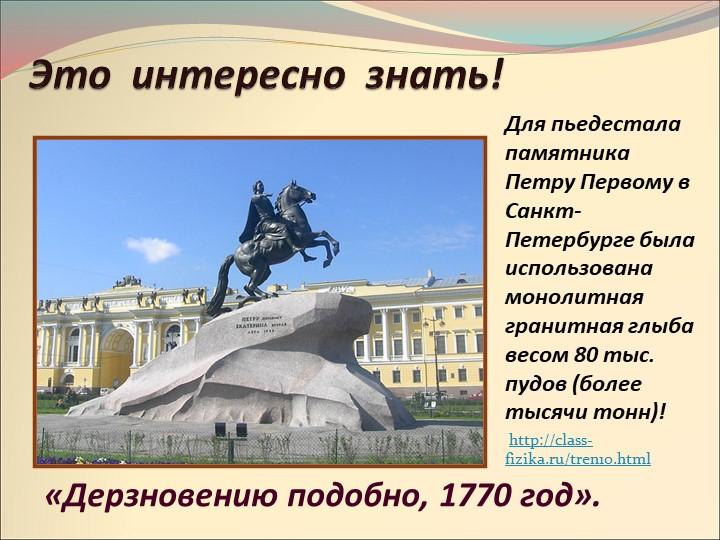 Это  интересно  знать!Для пьедестала памятника Петру Первому в Санкт-Петербур...
