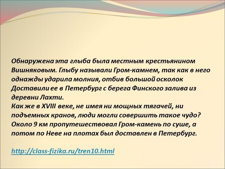 Обнаружена эта глыба была местным крестьянином Вишняковым. Глыбу называли Гро...