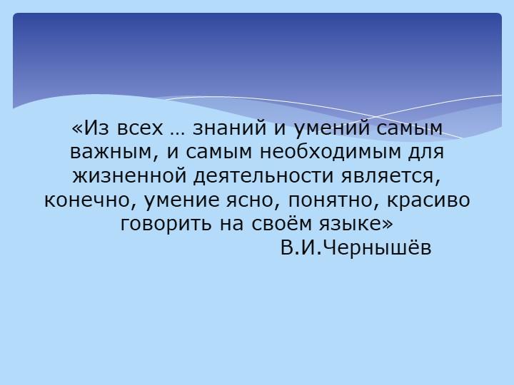 «Из всех … знаний и умений самым важным, и самым необходимым для жизненной де...