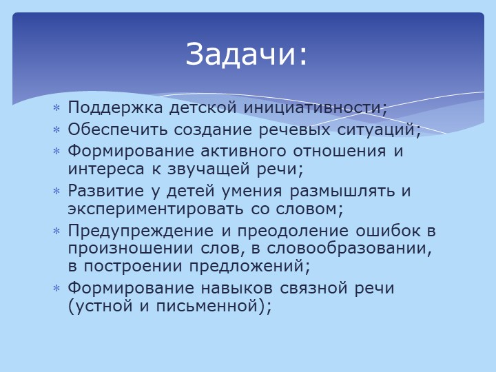 Поддержка детской инициативности;Обеспечить создание речевых ситуаций;Форми...
