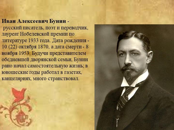 Иван Алексеевич Бунин -русскийписатель,поэтипереводчик, лауреатНобелевс...