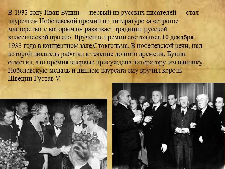 В 1933 году Иван Бунин— первый из русских писателей— стал лауреатом Нобелев...