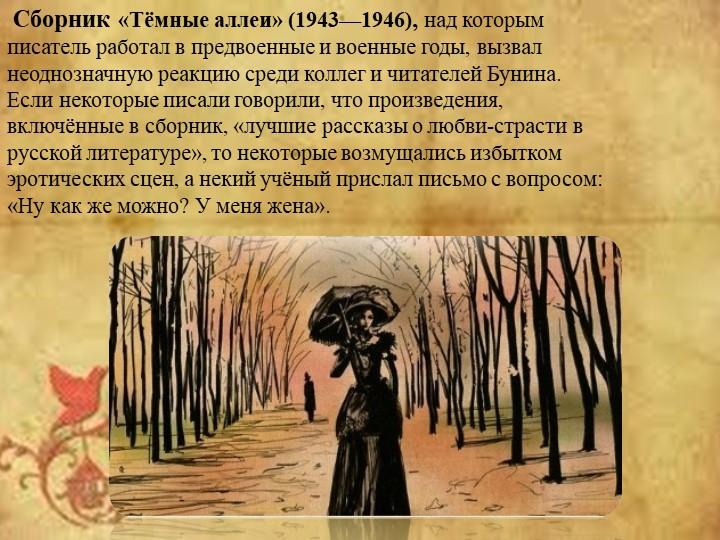 Сборник «Тёмные аллеи» (1943—1946), над которым писатель работал в предвоенн...