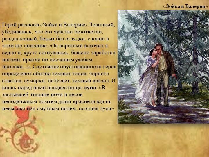 Герой рассказа «Зойка и Валерия» Левицкий, убедившись, что его чувство безотв...