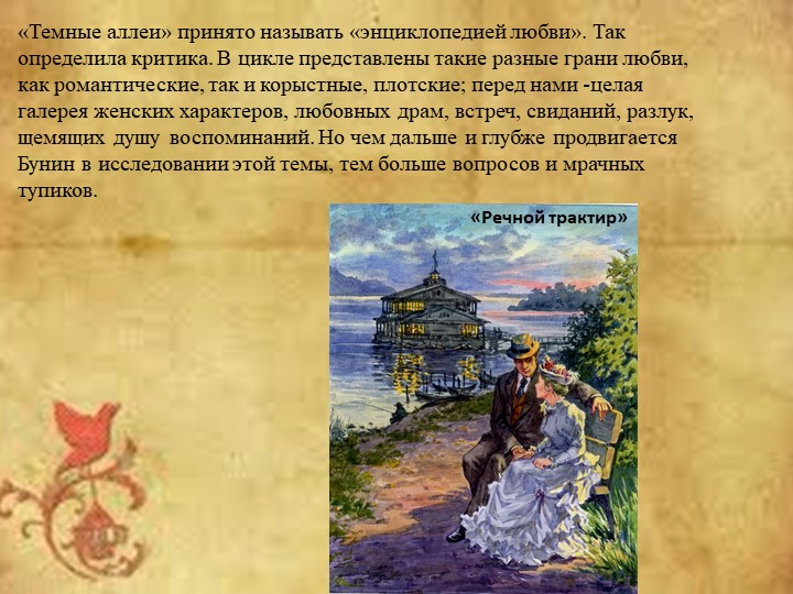 «Темные аллеи» принято называть «энциклопедией любви». Так определила критика...