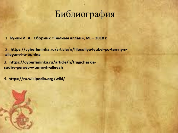 Библиография2.  https://cyberleninka.ru/article/n/filosofiya-lyubvi-po-temnym...