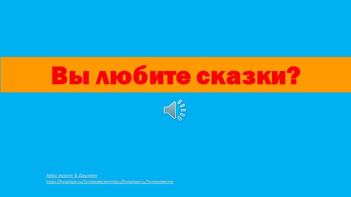 Вы любите сказки?Автор музыки  В. Дашкевич https://hotplayer.ru/?s=неизвесте...