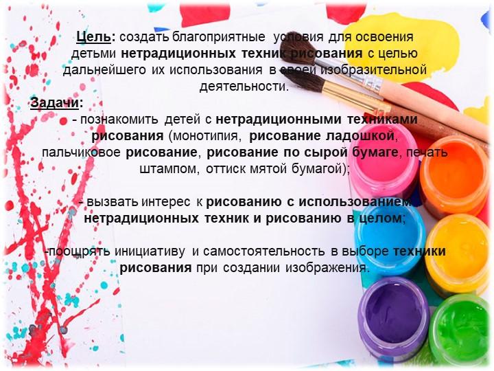 Цель: создать благоприятные условия для освоения детьминетрадиционных техник...