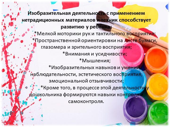Изобразительная деятельность с применением нетрадиционных материалов и техник...