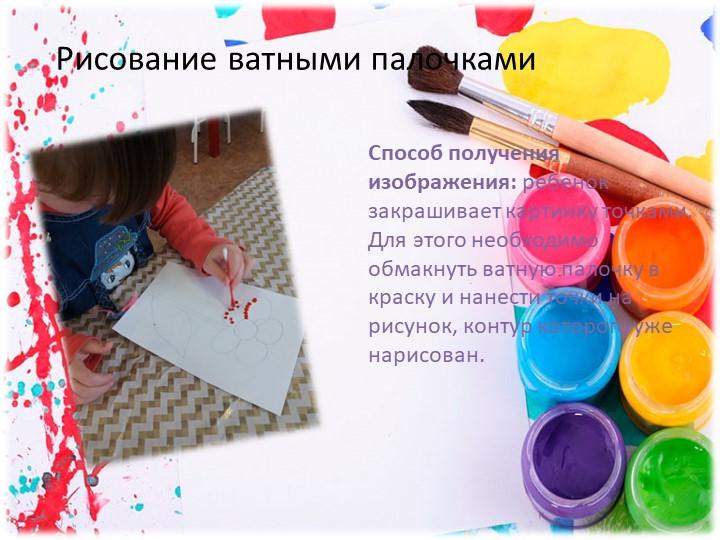 Рисование ватными палочкамиСпособ получения изображения: ребенок закрашивает...