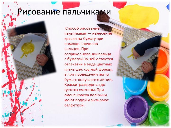 Рисование пальчиками Способ рисование пальчиками — нанесение краски на бумагу...