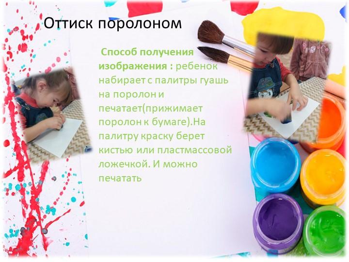 Оттиск поролоном Способ получения изображения : ребенок набирает с палитры гу...