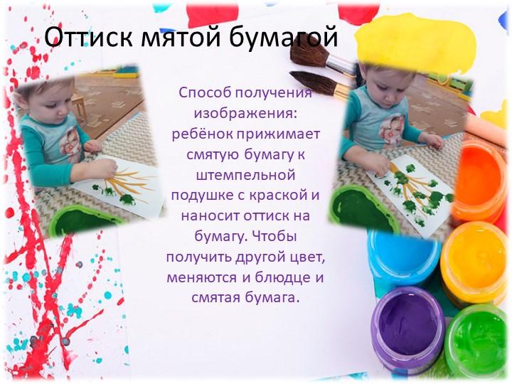 Оттиск мятой бумагойСпособ получения изображения: ребёнок прижимает смятую бу...