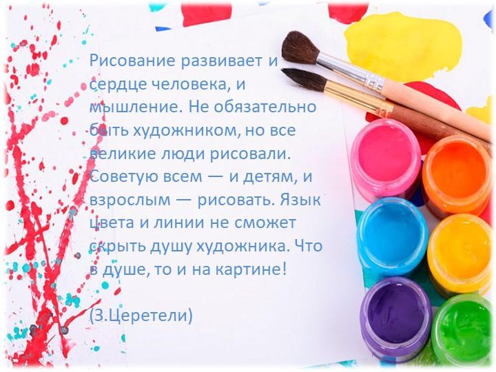 Рисование развивает и сердце человека, и мышление. Не обязательно быть художн...
