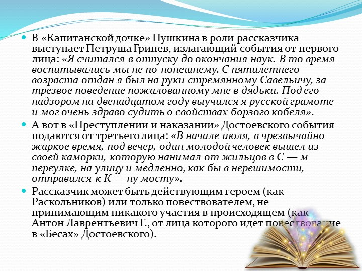 В «Капитанской дочке» Пушкина в роли рассказчика выступает Петруша Гринев, из...