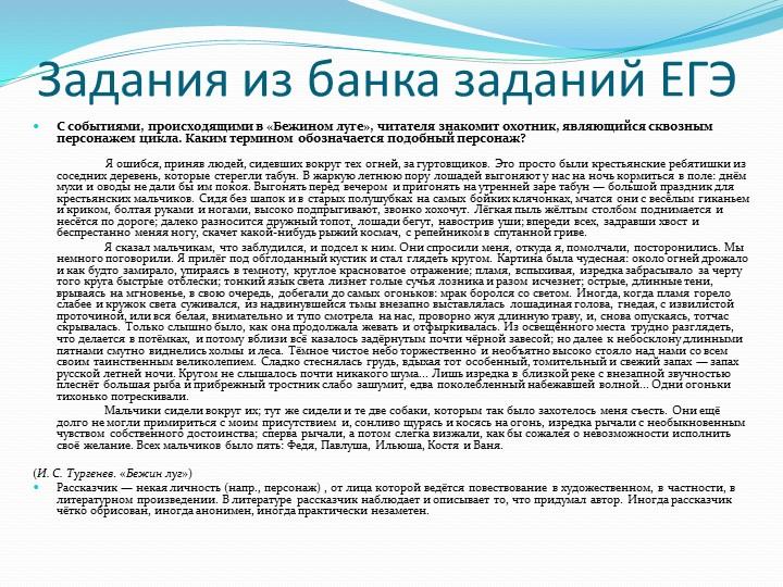 Задания из банка заданий ЕГЭС событиями, происходящими в «Бежином луге», чита...