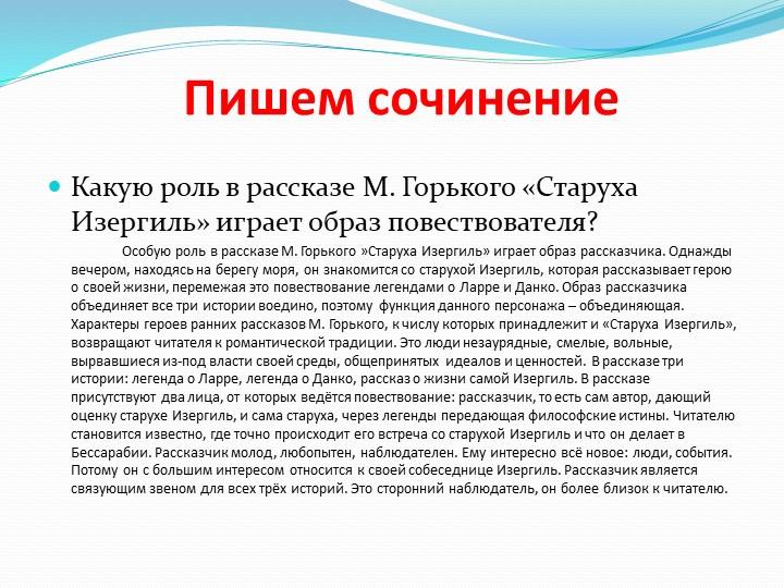 Пишем сочинениеКакую роль в рассказе М. Горького «Старуха Изергиль» играет об...