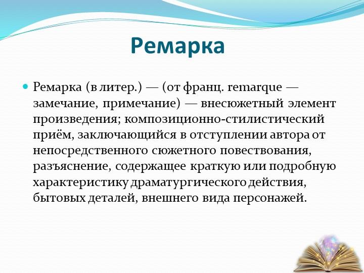 Ремарка Ремарка (в литер.) — (от франц. remarque — замечание, примечание) — в...