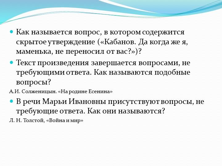 Как называется вопрос, в котором содержится скрытое утверждение («Кабанов. Да...