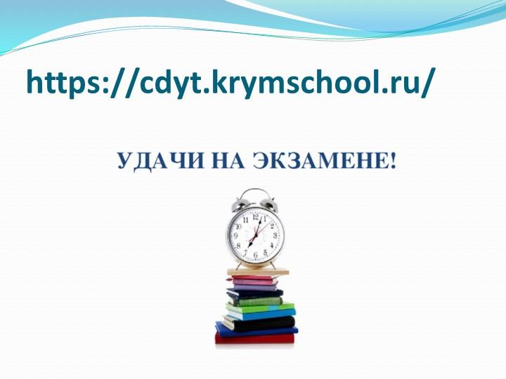 https://cdyt.krymschool.ru/