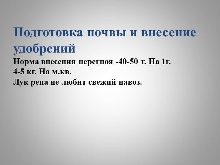 Подготовка почвы и внесение     удобренийНорма внесения перегноя -40-50 т. Н...