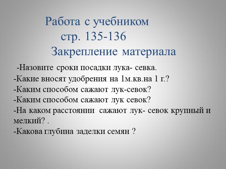 Работа с учебником                стр. 135-136            Закрепл...