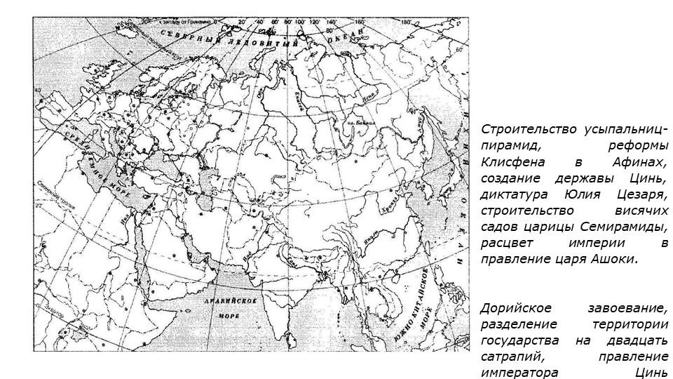 Строительство усыпальниц-пирамид, реформы Клисфена в Афинах, создание державы...