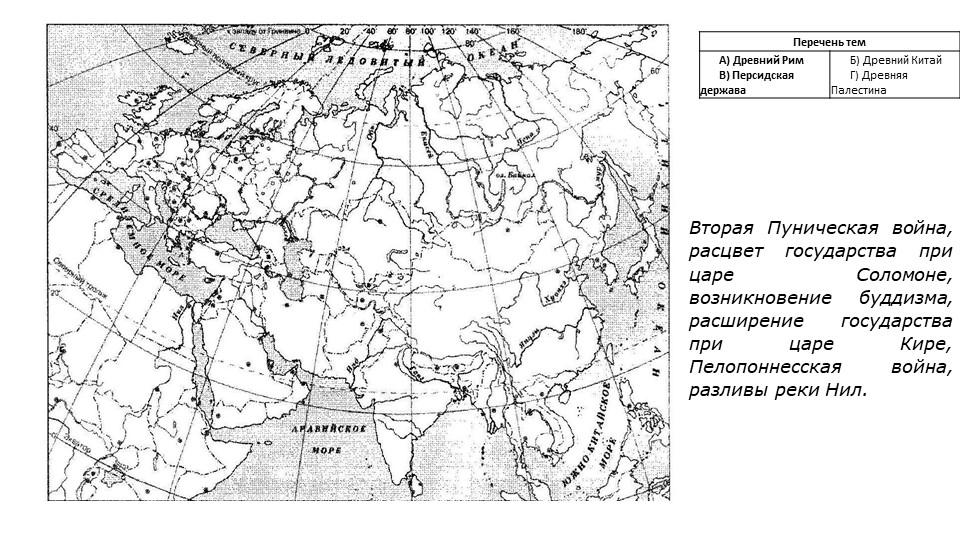 Вторая Пуническая война, расцвет государства при царе Соломоне, возникновение...