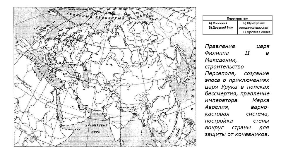 Правление царя Филиппа II в Македонии, строительство Персеполя, создание эпос...