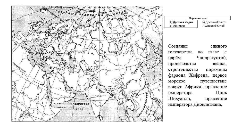 Создание единого государства во главе с царём Чандрагуптой, производство шёлк...