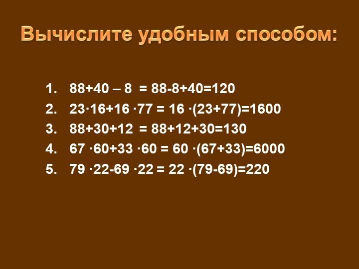 Вычислите удобным способом:88+40 – 823·16+16 ·7788+30+1267 ·60+33 ·6079 ·...