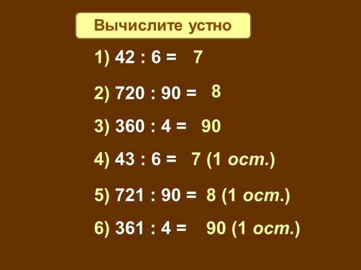 Вычислите устно1) 42 : 6 =         72) 720 : 90 =   83) 360 : 4 =       904)...