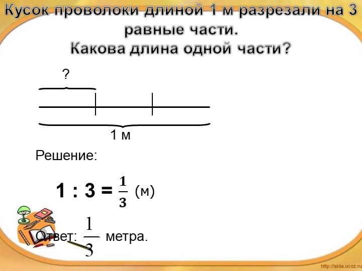 Кусок проволоки длиной 1 м разрезали на 3 равные части. Какова длина одной ч...