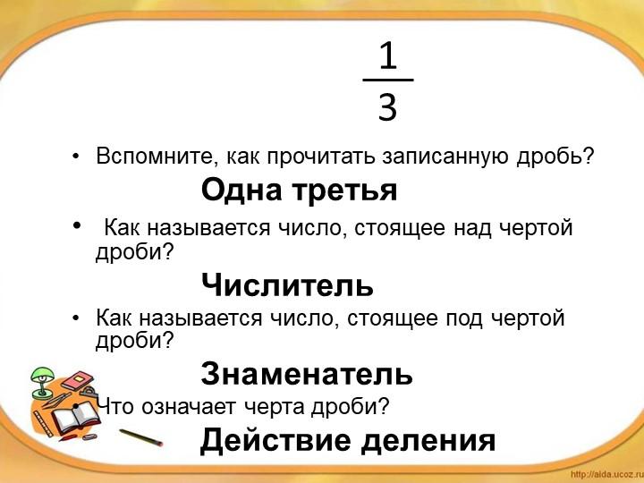 13Вспомните, как прочитать записанную дробь?Одна третья Как наз...