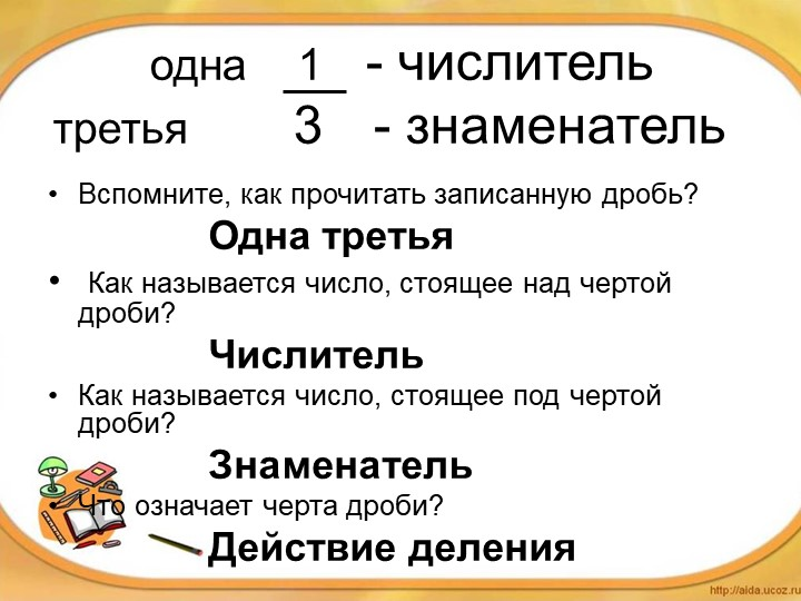 одна 1- числительтретья3- знаменательВспомните, как прочитать записан...