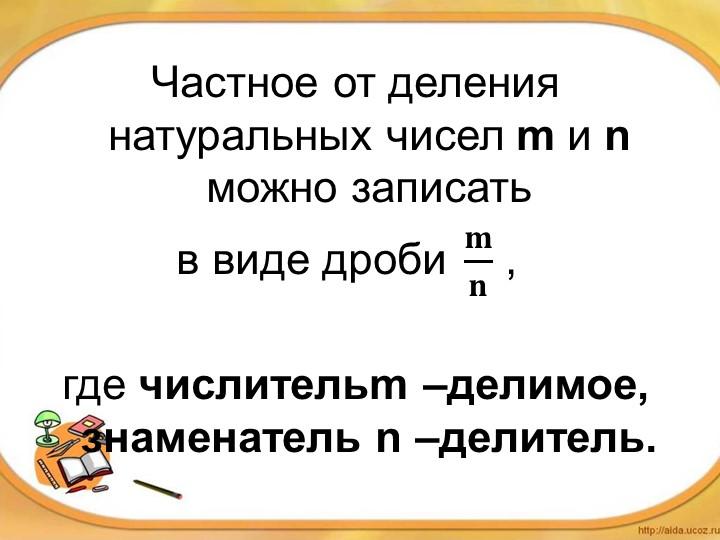 Частное от деления натуральных чисел m и n можно записать в виде дроби 𝐦 𝐧...